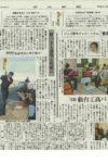 Kahoku Shimpo News